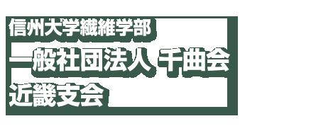 繊維学部 千曲会 近畿支会